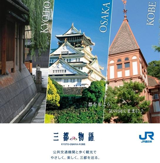 JR西日本『三都物語』キャンペーン