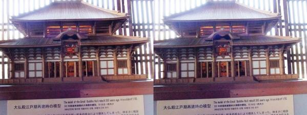 東大寺大仏殿『金堂』江戸時代再建時模型(平行法)
