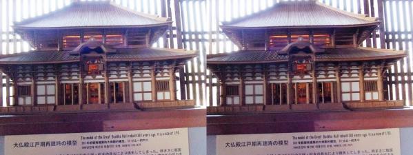 東大寺大仏殿『金堂』江戸時代再建時模型(交差法)