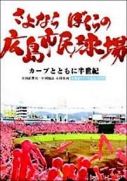 さよなら ぼくらの 広島市民球場