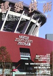建築技術 2009年6月号