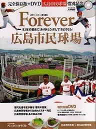 Forever 広島市民球場