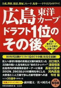 広島東洋カープ ドラフト1位のその後