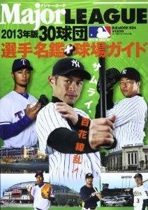 Major LEAGUE 2013年度版 30球団 選手名鑑+球場ガイド