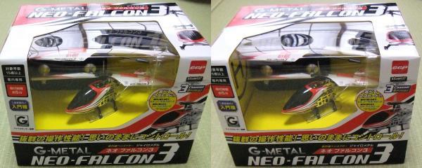 CCP NEO-FALCON3①(平行法)