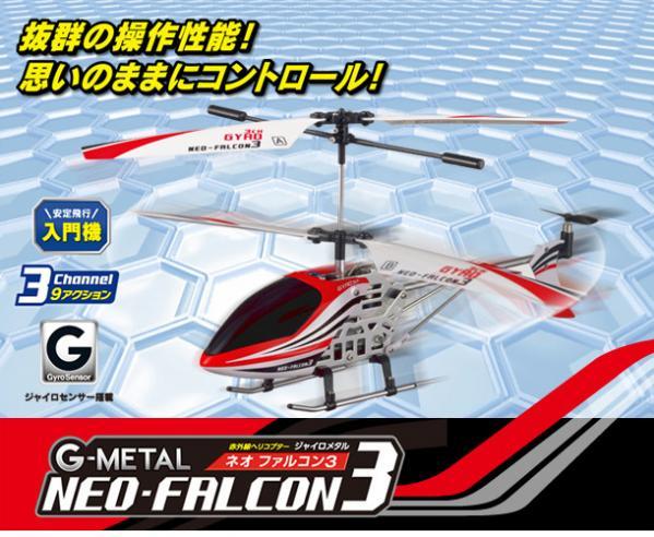 CCP NEO-FALCON3