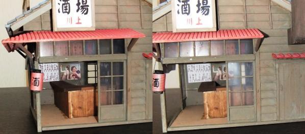梅ちゃん先生 大衆酒場模型③(平行法)