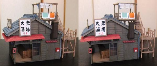 梅ちゃん先生 大衆酒場模型①(平行法)