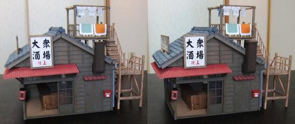 梅ちゃん先生 大衆酒場模型①(交差法)
