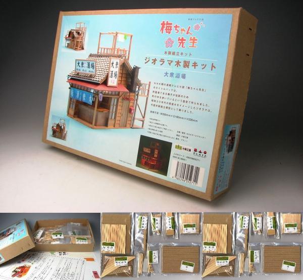 梅ちゃん先生 ジオラマ木工キット
