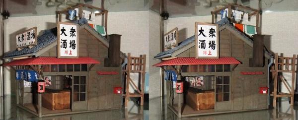 梅ちゃん先生 大衆酒場模型⑥(平行法)