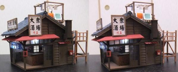 梅ちゃん先生 大衆酒場模型⑤(平行法)