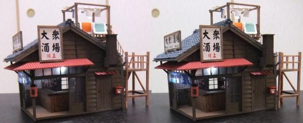 梅ちゃん先生 大衆酒場模型⑤(交差法)