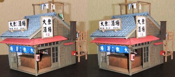 梅ちゃん先生 大衆酒場模型②(交差法)
