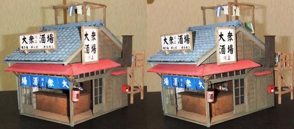 梅ちゃん先生 大衆酒場模型②(平行法)
