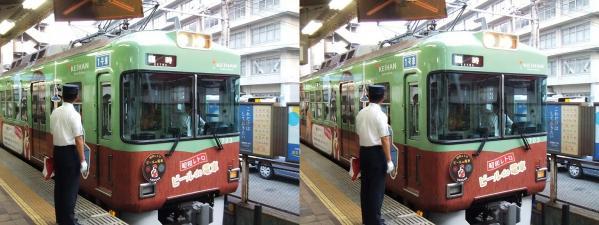 京阪大津線『昭和レトロ ビールde電車』②(平行法)