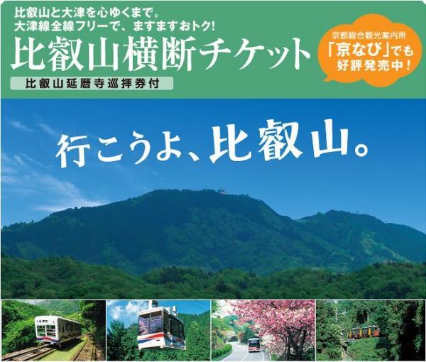 比叡山横断チケット
