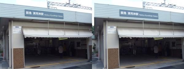 阪急清荒神駅(平行法)
