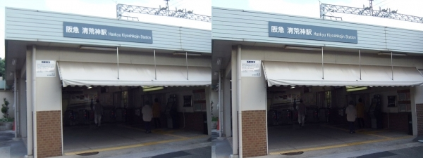阪急清荒神駅(交差法)