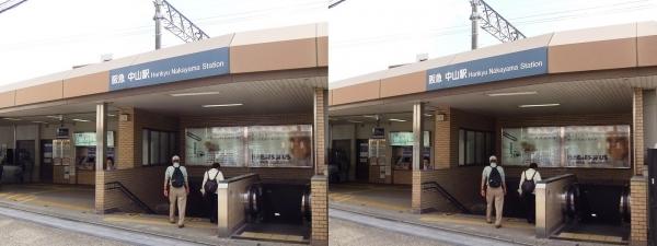 阪急中山駅(交差法)