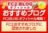 FC2オフィシャル