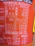 日清食品「カップヌードル レッドカレー」