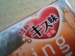 江崎グリコ「ウォータリングキスミント ザクロ&オレンジ」