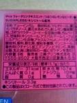 江崎グリコ「ウォータリングキスミント つぶつぶレモン&ピーチ」