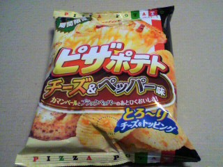 カルビー「ピザポテト チーズ&ペッパー味」