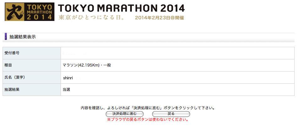 東京マラソン結果のコピー
