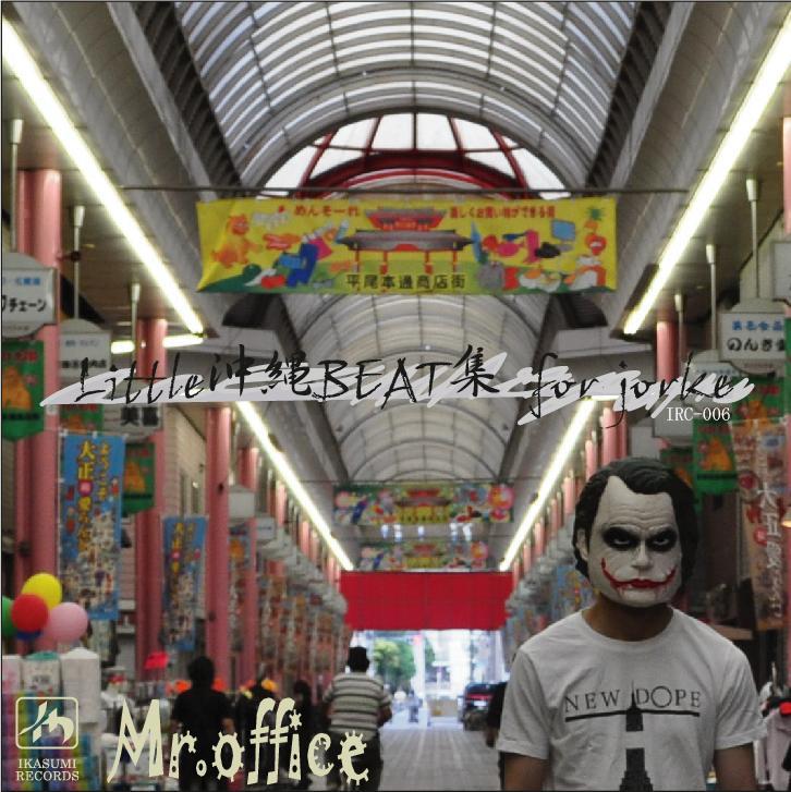 リトル沖縄ビート集表ジャケ