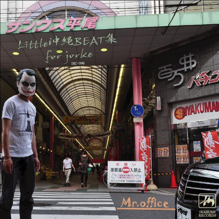 リトル沖縄ビート集裏ジャケ