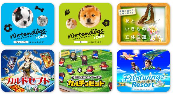 3DSキャン3