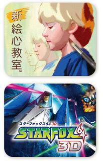3DSキャン4