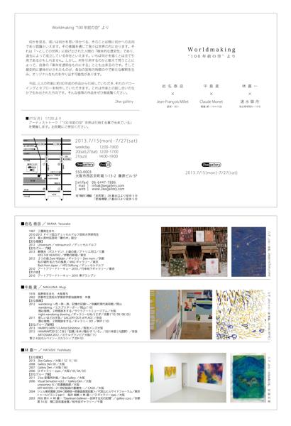 WM2DMブログサイズ