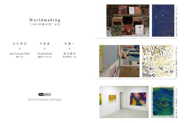 Worldmakingブログサイズ