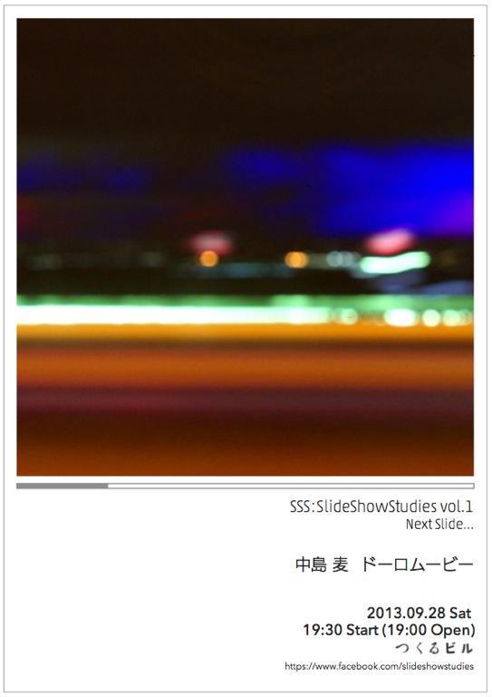 中島麦スライドショウスタディイズ「ドーロムービー」表