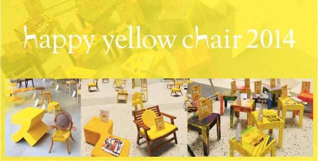 黄色い椅子2014中島麦nakajimamugi