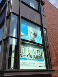 上野 美術館2