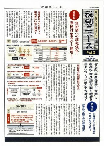 税制ニュース3