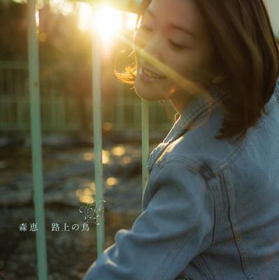 Megumi Mori - Rojo no Tori