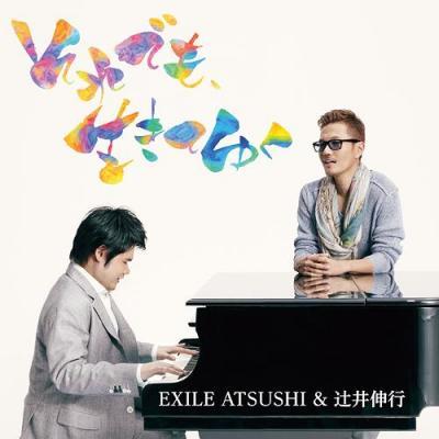 EXILE ATSUSHI Nobuyuki Tsujii - Soredemo Ikiteyuku