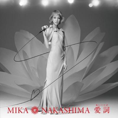 Mika Nakashima - Aikotoba