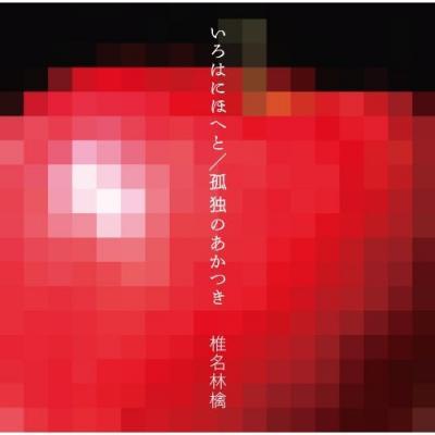 Ringo Shiina - Irohanihoheto