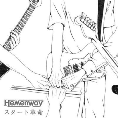 Hemenway - スタート革命