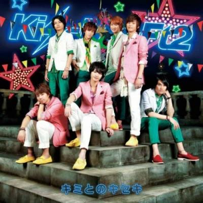 kis-my-ft2 - kimitonokiseki