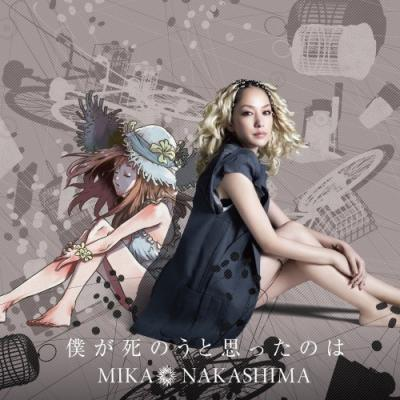 Mika Nakashima - bokugasinoutoomottanoha