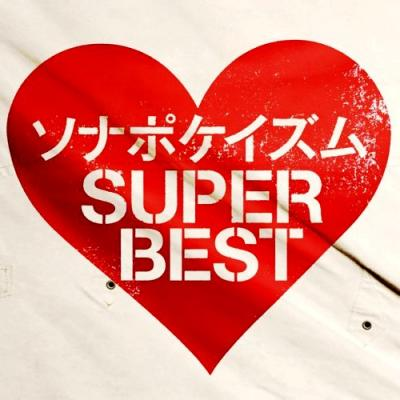 Sonar Pocket - super best