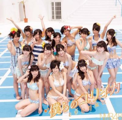 nbm48-bokuranoyuriika.jpg