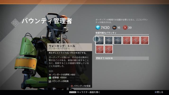 Destiny_20140921113704.jpg